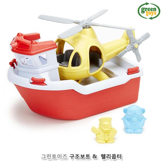 [더산아이]그린토이즈 구조보트&헬리콥터