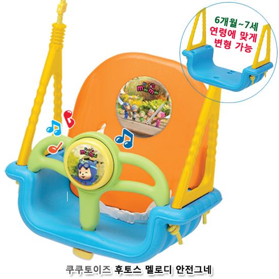 [더산아이]후토스 멜로디 안전그네 (그네봉포함)