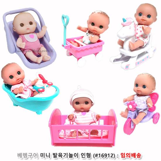 [더산아이]베렝구어 미니발육기놀이인형 (13Cm #16912) : 임의배송