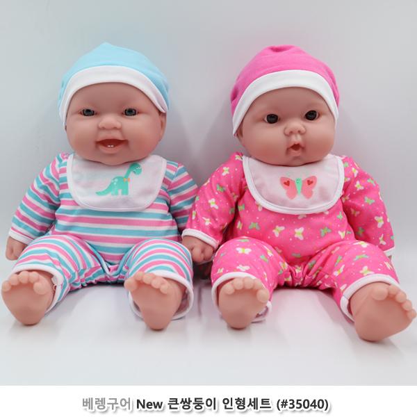 [더산아이]베렝구어 큰쌍둥이 인형세트 (38Cm #35040)