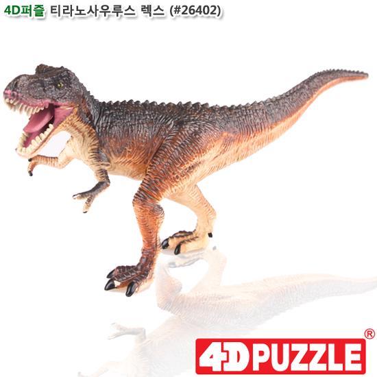 [더산아이]4D퍼즐 티라노사우루스 렉스 (#26402)