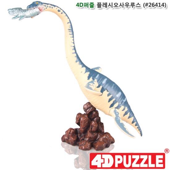 [더산아이]4D퍼즐 플레시오사우루스 (#26414)