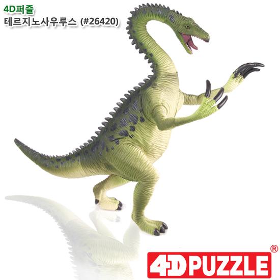[더산아이]4D퍼즐 테르지노사우루스 (#26420)