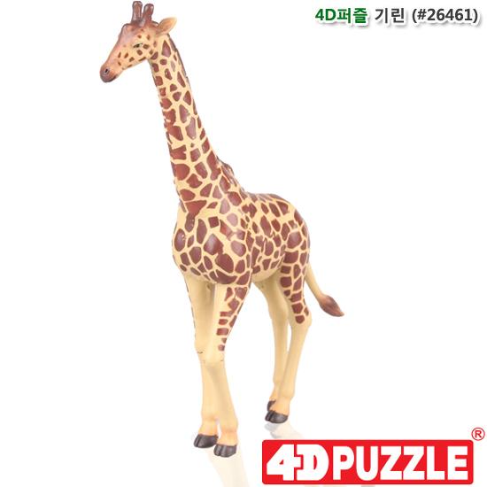 [더산아이]4D퍼즐 기린 (#26461)