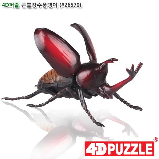 [더산아이]4D퍼즐 큰뿔장수풍뎅이 (#26570)