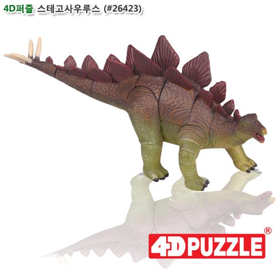 [더산아이]4D퍼즐 스테고사우루스 (#26423)