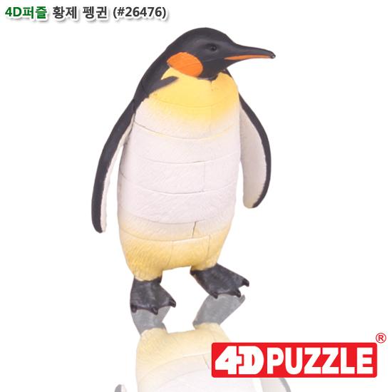 [더산아이]4D퍼즐 황제펭귄 (#26476)