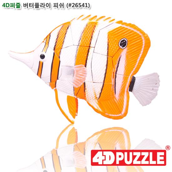 [더산아이]4D퍼즐 버터플라이 피쉬 (#26541)