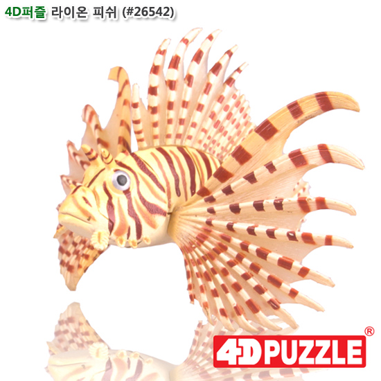 [더산아이]4D퍼즐 라이온 피쉬 (#26542)