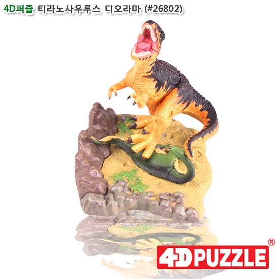 [더산아이]4D퍼즐 티라노사우루스 디오라마 (#26802)
