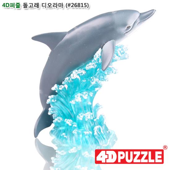 [더산아이]4D퍼즐 돌고래 디오라마 (#26815)