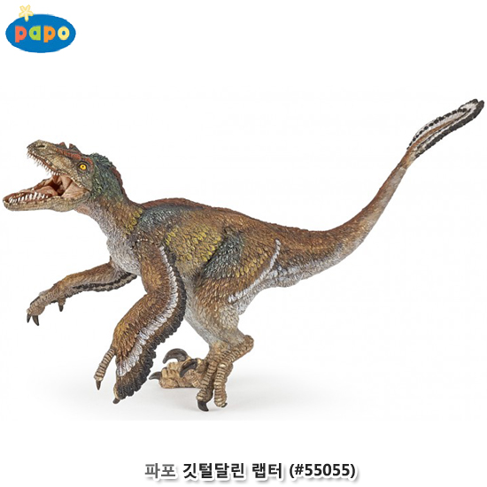 [더산아이]파포 (공룡 모형완구) 깃털달린 랩터 (#55055)