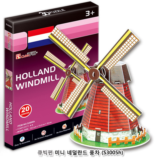 [더산아이]큐빅펀(3D입체퍼즐) 미니 네덜란드 풍차 (S3005H)