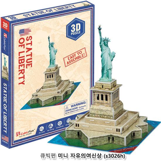 [더산아이]큐빅펀(3D입체퍼즐) 미니 자유의 여신상 (S3026H)