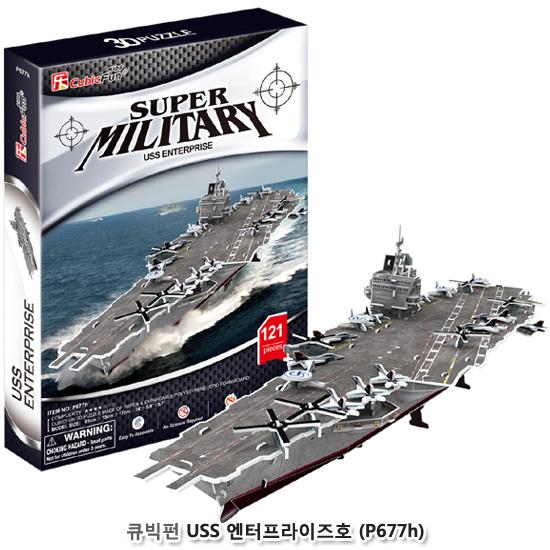 [더산아이]큐빅펀(3D입체퍼즐) USS 엔터프라이즈호 (P677H)