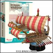 큐빅펀(3D입체퍼즐) 로마군선 (T4032H)