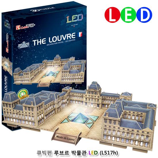 [더산아이]큐빅펀(3D입체퍼즐) 루브르박물관 LED (L517H)