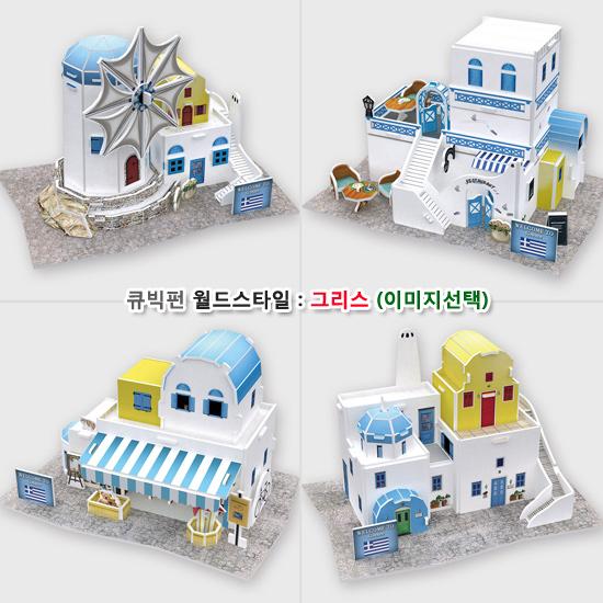[더산아이]큐빅펀(3D입체퍼즐) 월드스타일:그리스 (이미지선택)